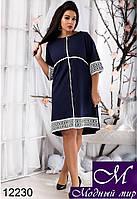 Свободное женское темно-синее платье с кружевом батал (ун. 48-50) арт. 12230