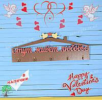 Ключница, подарок на день святого валентина, подарок на 14 февраля