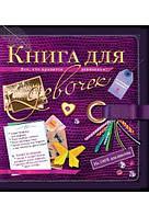 Книга для девочек. Все, что нравится девчонкам!, Киев