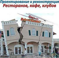 Проектирование и реконструкция Ресторанов развлекательных центров