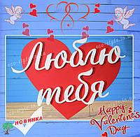 Слова из дерева, подарок на день святого валентина, подарок на 14 февраля