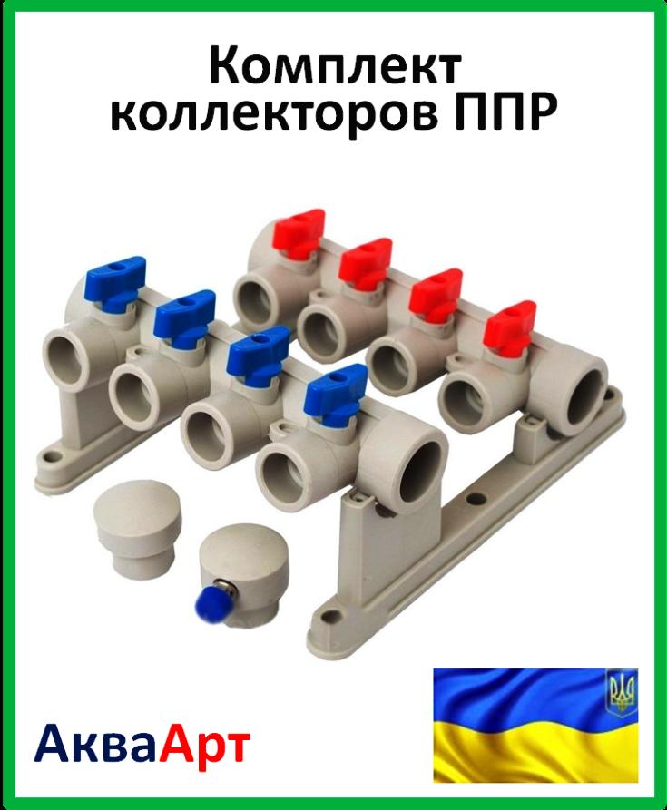 Комплект колекторів ППР на 4 виходи (латунний куля)