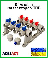 Комплект коллекторов ППР на 4 выхода (латунный шар)