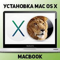 """Установка Mac OS X на MacBook 13"""" 2006-2008 в Донецке"""