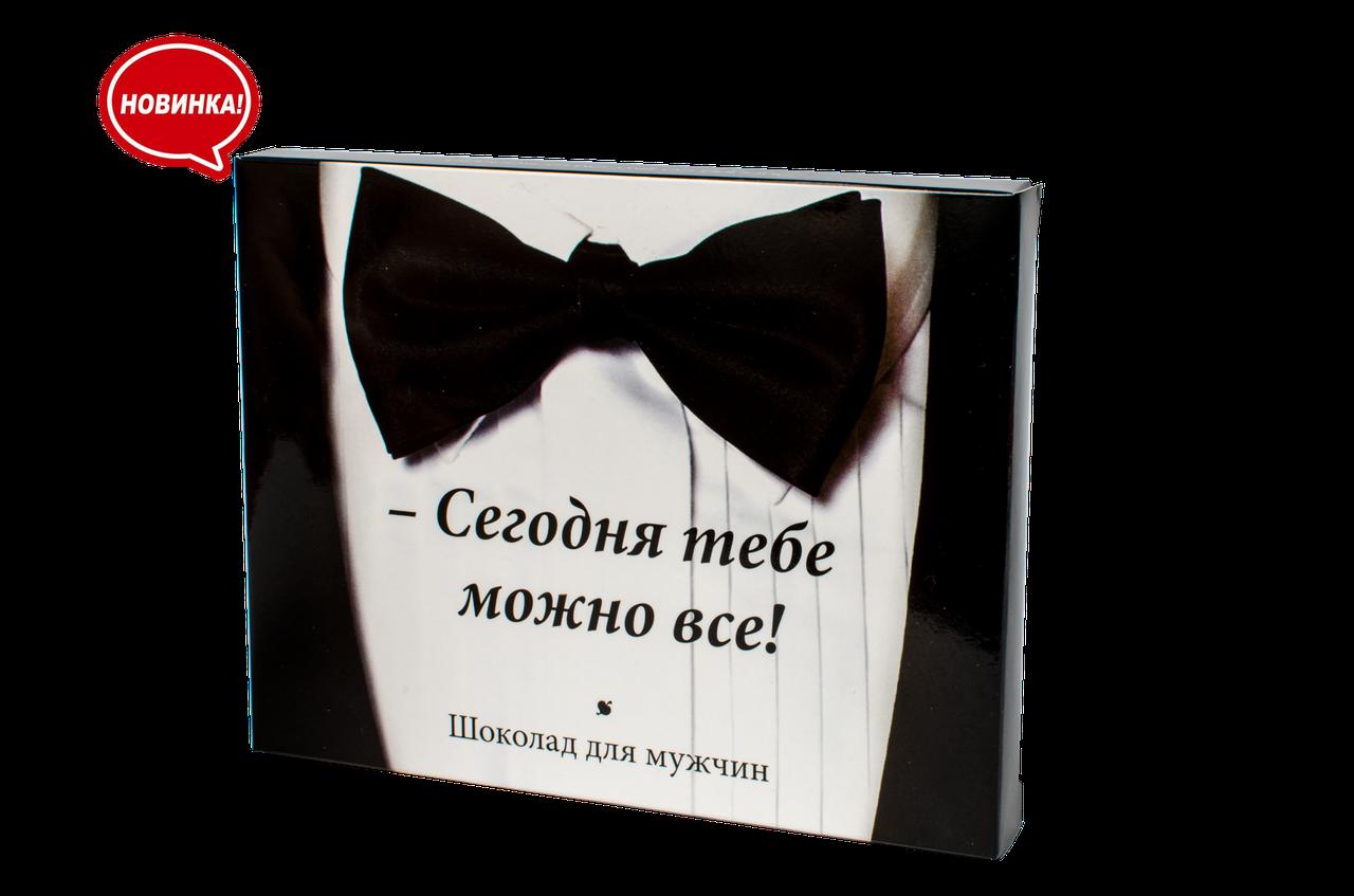 """Шоколадный набор """"Сегодня тебе можно все"""" (12 шоколадок)"""