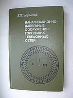 """Дубровский Е. """"Канализационно-кабельные сооружения городских телефонных сетей"""""""