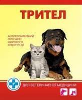 Трител 1 таблетка ветеринарный препарат для профилактики и лечения глистных инвазий у собак и котов