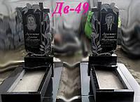 Памятник троянди Дв-49
