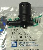 Форсунка (разбрызгиватель) омывателя (стеклоомывателя) лобового (ветрового) стекла левая (конечная) не обогреваемая GM 1451256 9186032 OPEL Vectra-C &