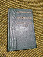 Воспоминания. Научно-военные труды Б.Шапошников