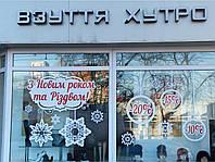 Оформление витрины магазина
