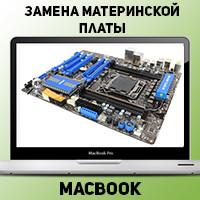 """Замена материнской платы на MacBook 13"""" 2008-2009 в Донецке"""