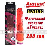 Могучий Вибратор 19 см Гелиевый  Красный гигант Фирменный вибратор Baile нового поколения