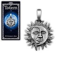 """Амулет защитный тотем """"Солнце и Луна"""""""