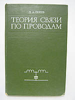 Попов П.А. Теория связи по проводам.