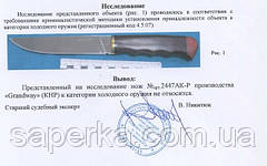 Нож многоцелевой Grand Way 2447 AKP, фото 3