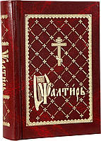 Псалтирь (карманный, церковно-славянский)