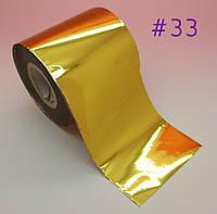 Фольга для дизайна ногтей золото, 1 метр