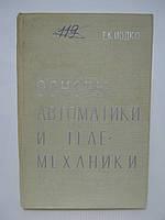 Иодко Е.К. Основы автоматики и телемеханики.
