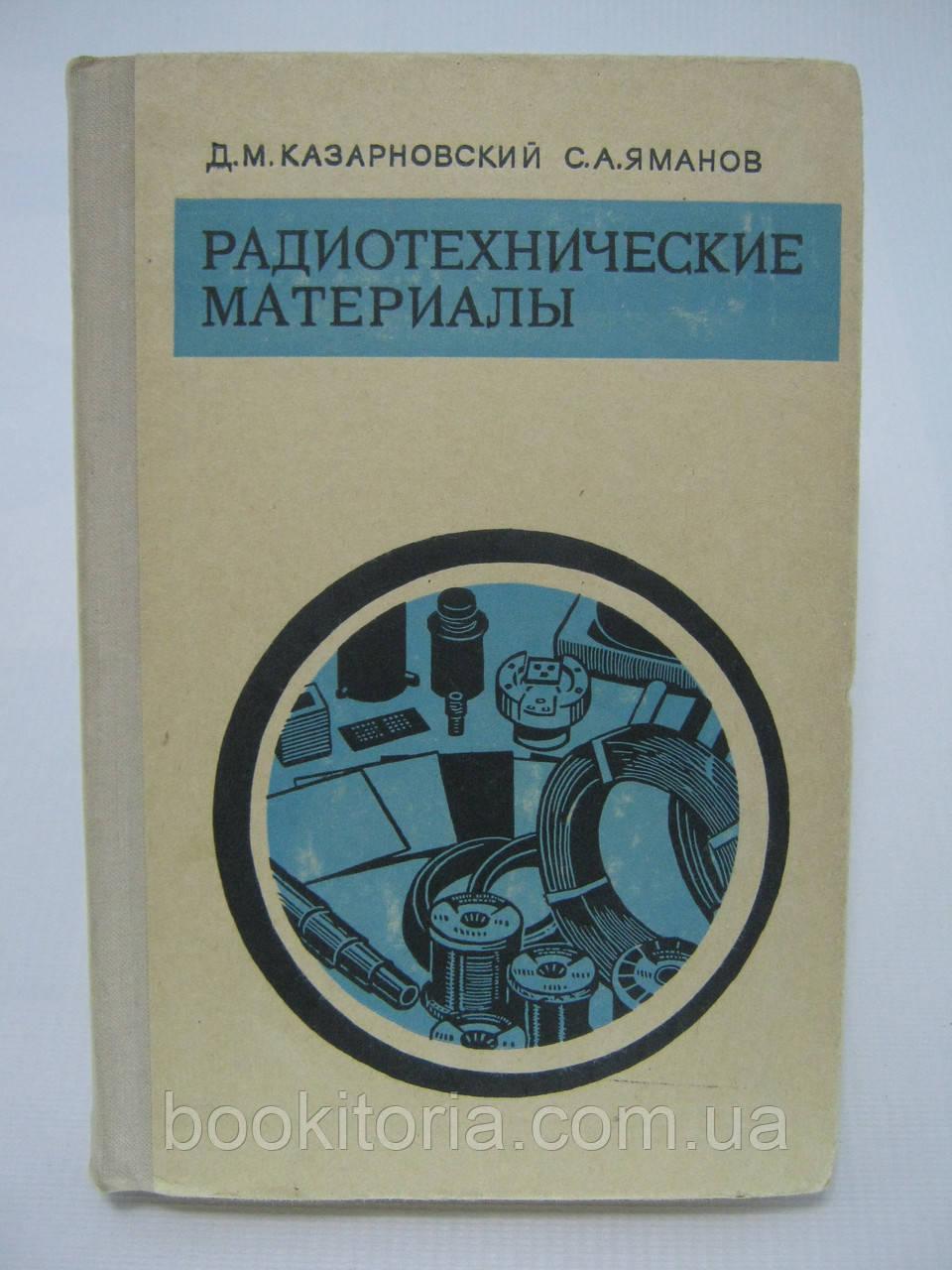 Казарновский Д.М., Яманов С.А. Радиотехнические материалы (б/у).