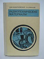 Казарновский Д.М., Яманов С.А. Радиотехнические материалы (б/у)., фото 1