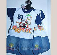 Летний  Костюм для ммальчика  шорты и футболка детский