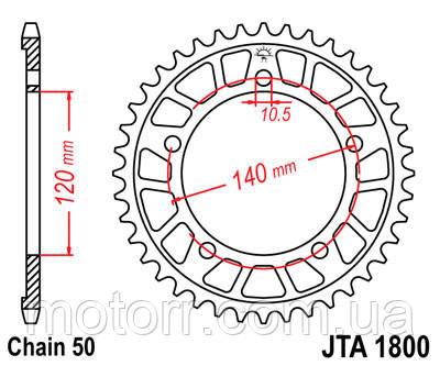 Легкосплавная задняя звезда JT JTA1800.43