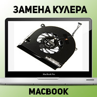 "Замена кулера MacBook 13"" 2006-2008 в Донецке"