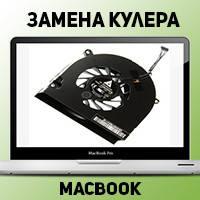 "Замена кулера MacBook 13"" 2008-2009 в Донецке"
