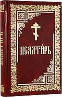 Псалтирь (увеличеный шрифт)