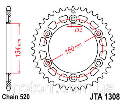 Легкосплавная задняя звезда JT JTA1308.42