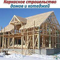 Каркасное строиельство домов и котеджей
