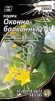 Огурец 'Оконно-балконный' F1 (парт) 0.25 г