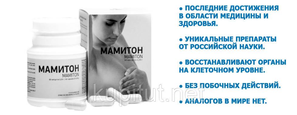 Мамитон (онкопротектор для женской репродуктивной системы)