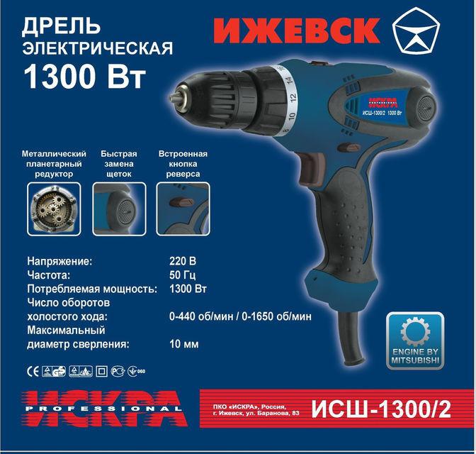 Шуруповёрт сетевой Искра ИСШ-1300(две скорости)