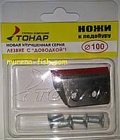 Комплект ножей к ледобуру Тонар Барнаул Ø100 Оригинал