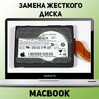 "Замена жесткого диска MacBook 13"" 2006-2008 в Донецке"