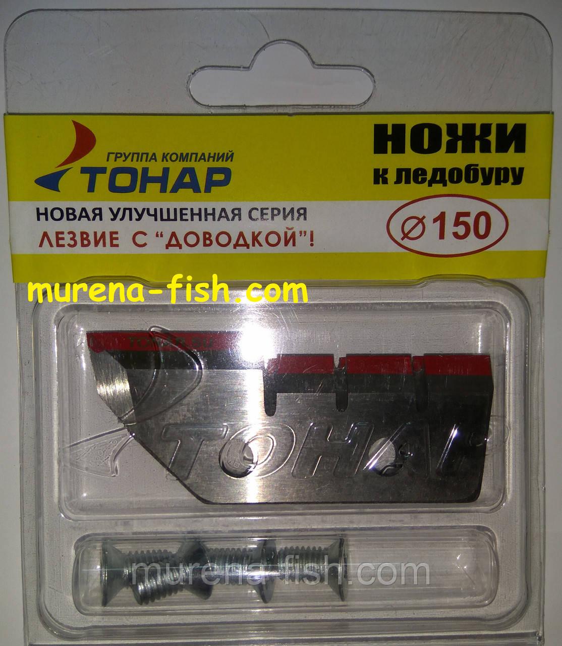 Комплект ножів до льодобура Тонар Барнаул Ø150 Оригінал