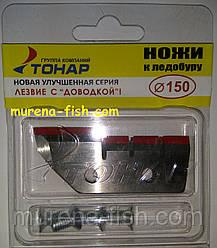Комплект ножей к ледобуру Тонар Барнаул Ø150 Оригинал