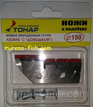 Комплект ножів до льодобура Тонар Барнаул Ø150 Оригінал, фото 2