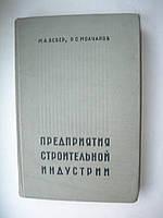 "Вебер М. ""Предприятия строительной индустрии"""
