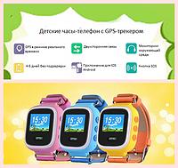 Детские смарт часы с GPS трекером Smart Baby Watch Q70 GW100