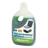 Средство для дезодорации биотуалетов КЕМПІНГ для нижнеого бака 1.6 л