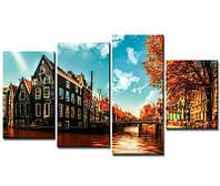 "Модульная картина из 4-х частей ""Осенний Амстердам"""