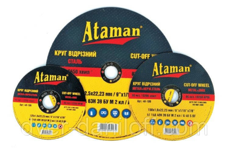 Круг отрезной для металла Атаман 41 14А 125 1,6 22,23