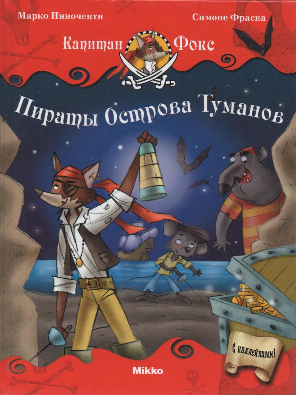 Пираты Острова Туманов (книга-1). Марко Инноченти, Симоне Фраска