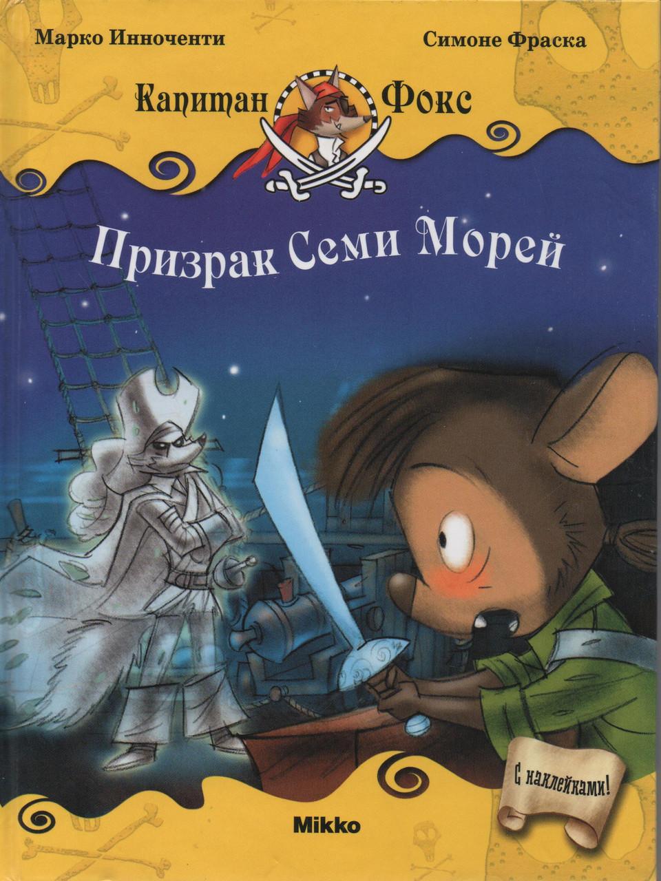 Призрак Семи Морей (книга-2). Марко Инноченти, Симоне Фраска