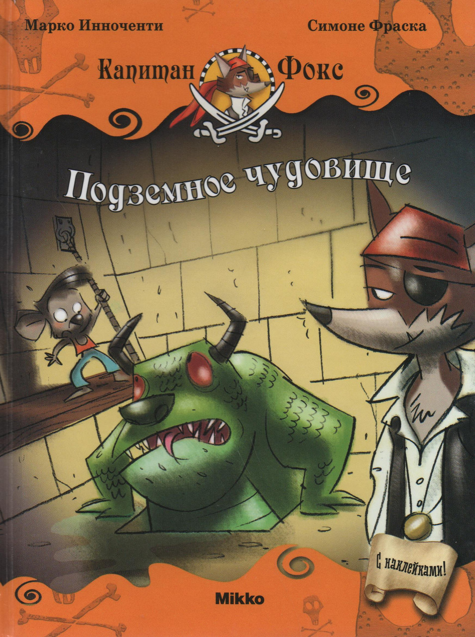 Подземное чудовище (книга-3). Марко Инноченти, Симоне Фраска