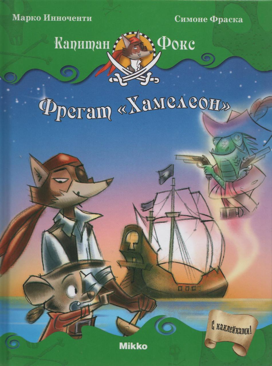 """Фрегат """"Хамелеон"""" (книга-5). Марко Инноченти, Симоне Фраска"""