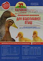 Комбикорм для утки ТМ Калинка Для несушек водоплавающей птицы